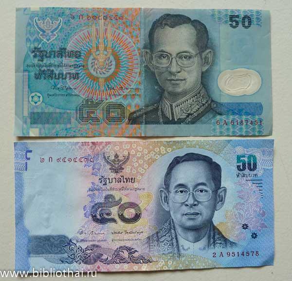Банкноты таиланда цены на юбилейный злотый